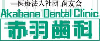 医療法人社団 歯友会赤羽歯科